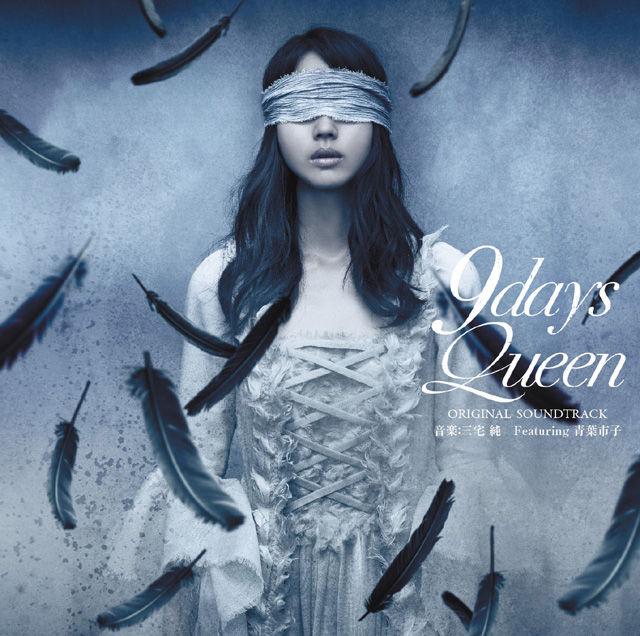 堀北真希×上川隆也舞台『9days Queen~9日間の女王~』をサントラで