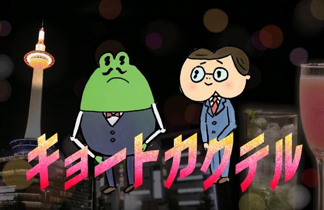 ムロツヨシも絶賛!? シュールなショートアニメ『キョートカクテル』放送中!
