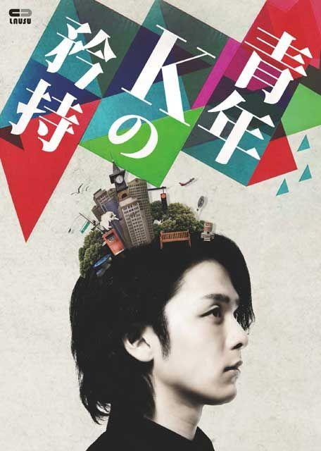 LAUSU vol.1『青年Kの矜持』をDVDで!