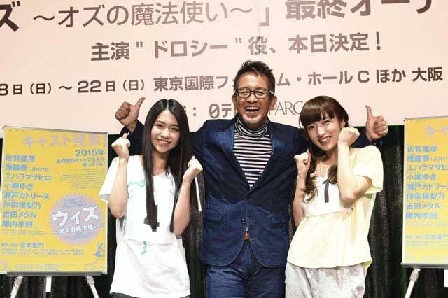 『ウィズ~オズの魔法使い~』田野優花(AKB48 チームK)、宮本亜門、梅田彩佳(NMB48チームBⅡ)