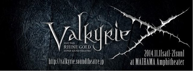 SUPER SOUND THEATRE「Valkyrie ~Story from RHINE GOLD~」