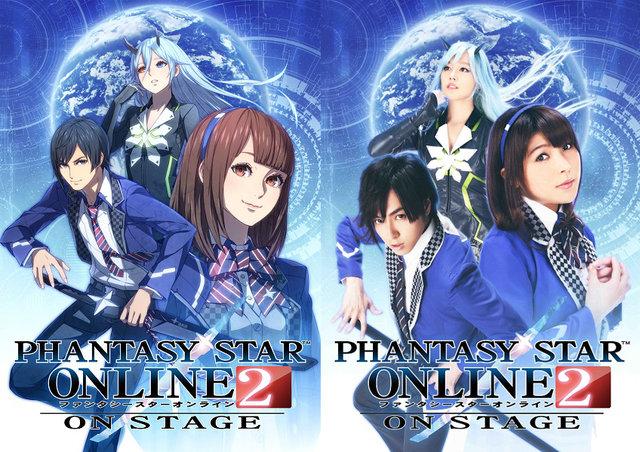 舞台『ファンタシースターオンライン2-ON STAGE-』キービジュアル公開!