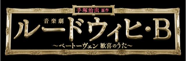『手塚治虫原作 音楽劇「ルードウィヒ・B」~ベートーヴェン 歓喜のうた~』