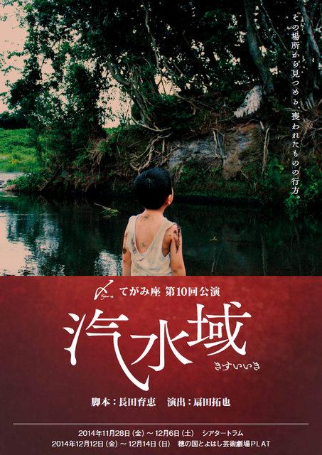 「てがみ座」がフィリピンと日本の水際を描く『汽水域』上演決定!