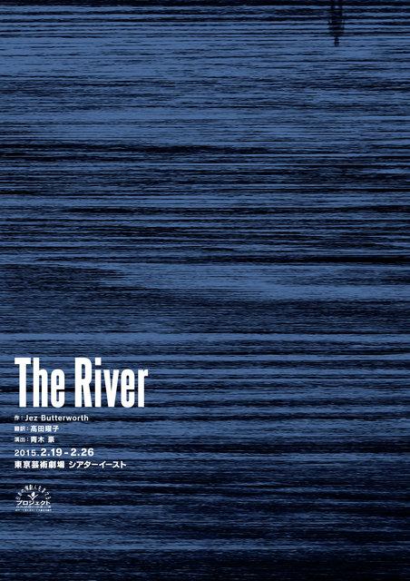 ジェズ・バターワース作品を青木豪演出・岡本健一主演で日本初上演!『The River』