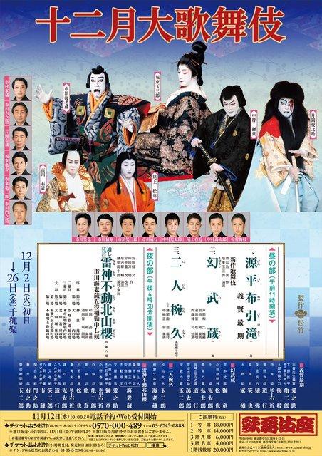 鼓童が十二月大歌舞伎に初出演! 通し狂言「雷神不動北山櫻」