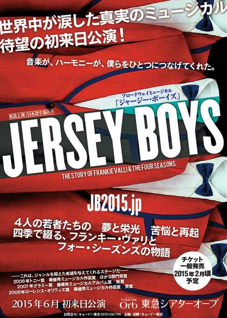 ブロードウェイミュージカル『ジャージー・ボーイズ』、2015年6月、初来日公演決定!