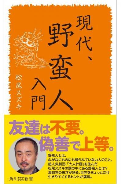 松尾スズキの『現代、野蛮人入門』が紙と電子書籍で同時発売