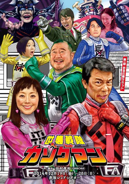 花組芝居・加納幸和と田中真弓が声の出演!『世襲戦隊カゾクマン』