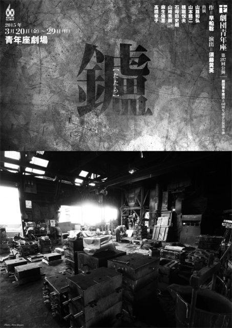 新作『鑪-たたら』が劇団青年座創立60周年記念公演として上演