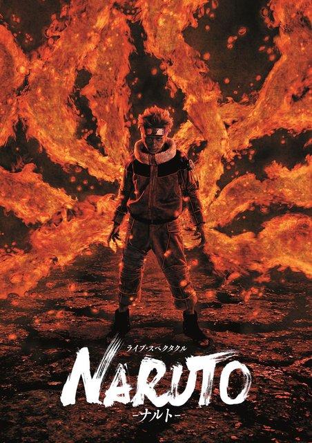 人気作『NARUTO-ナルト-』が舞台化!