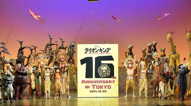 ミュージカル『ライオンキング』東京公演が16周年を迎える