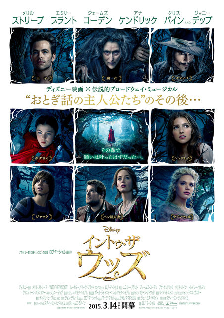映画『イントゥ・ザ・ウッズ』、ミュージカル映画として過去最高の公開週末興行収益を記録!