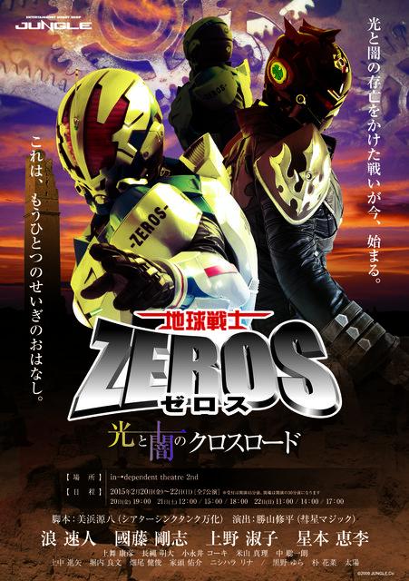 『地球戦士ゼロス~光と闇のクロスロード~』