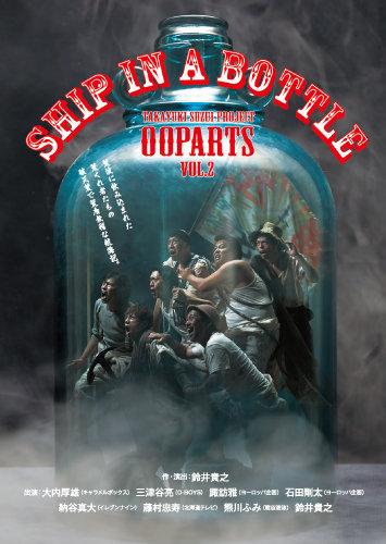 鈴井貴之のプロジェクトOOPARTS公演第2弾『SHIP IN A BOTTLE』がテレビ初放送