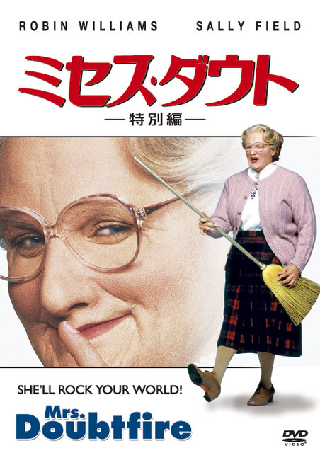映画『ミセス・ダウト』、ブロードウェイ・ミュージカルとして復活させるプロジェクトが進行中!