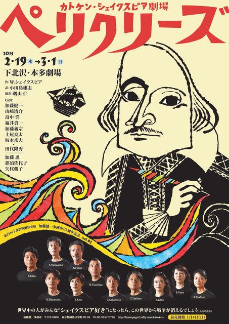 加藤健一が35年目にして30年ぶりのシェイクスピア作品に挑む!『ペリクリーズ』