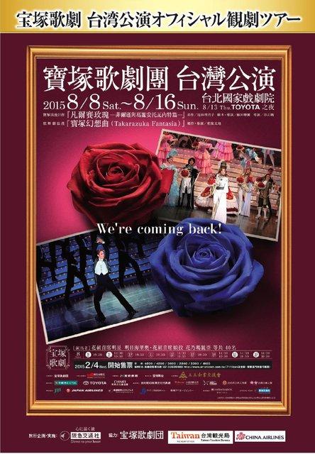 ファン必見!「第二回宝塚歌劇団台湾公演」オフィシャル観劇ツアー、2月12日(木)発売
