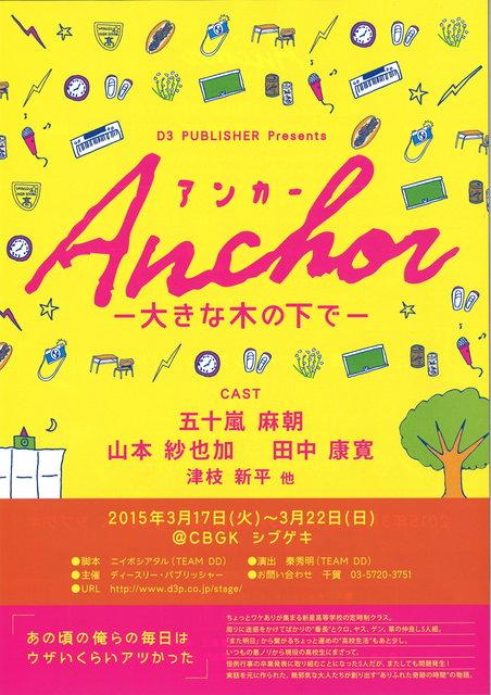 『Anchor ―大きな木の下で―』