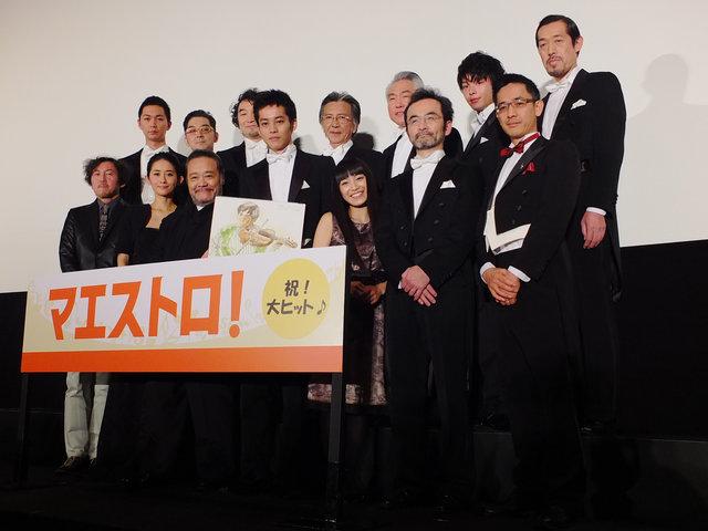 松坂桃李、サプライズ企画に戦々恐々!? 映画『マエストロ!』初日舞台挨拶