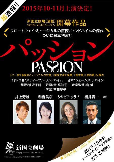 """ブロードウェイの""""伝説""""ソンドハイムのミュージカル『パッション』、日本上陸"""