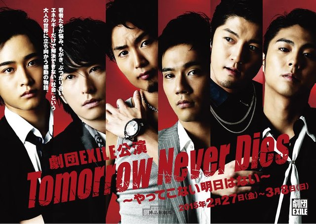 劇団EXILE、2015年始動!『Tomorrow Never Dies~やってこない明日はない~』2月27日から上演