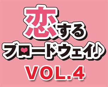 『恋するブロードウェイ♪ vol.4』