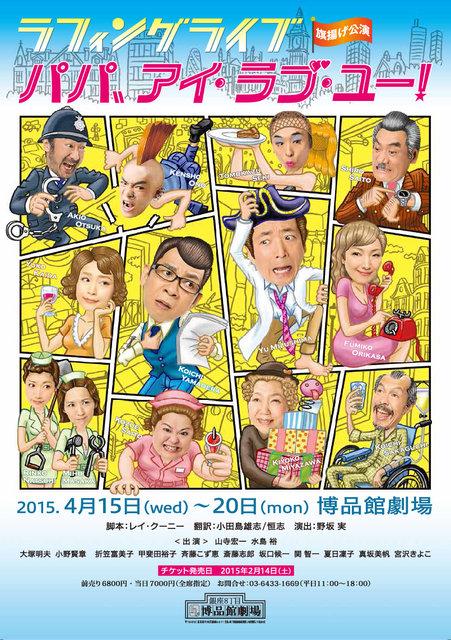 山寺宏一×水島裕×野坂実の演劇ユニットが旗揚げ!『パパ、アイ・ラブ・ユー!』上演