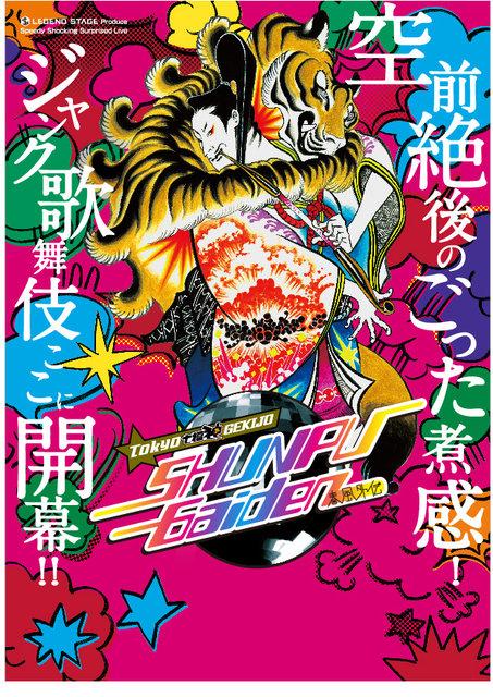 ジャンク歌舞伎『SHUNPU Gaiden~春風外伝~』が、生まれ変わって帰ってくる!!