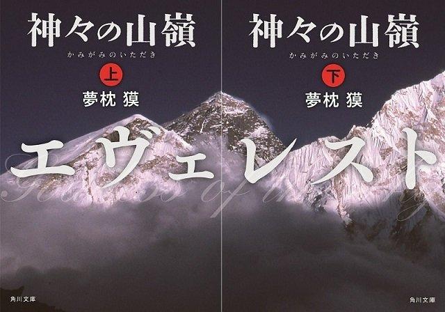 岡田准一が世界最高峰に挑む!映画『エヴェレスト 神々の山嶺』主要キャスト決定