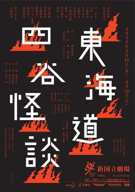 内野聖陽と秋山菜津子が鶴屋南北の代表作に挑戦!『東海道四谷怪談』