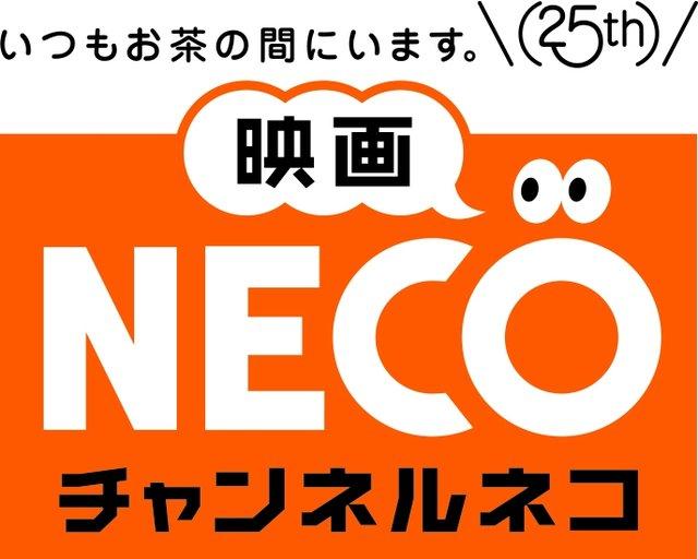 ゲキ×シネ放送決定!開局25周年を迎えるチャンネルNECOが記念企画を始動