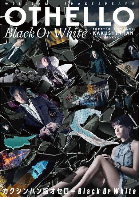 斬新な演出のシェイクスピア劇『カクシンハン版 オセロー Black Or White』