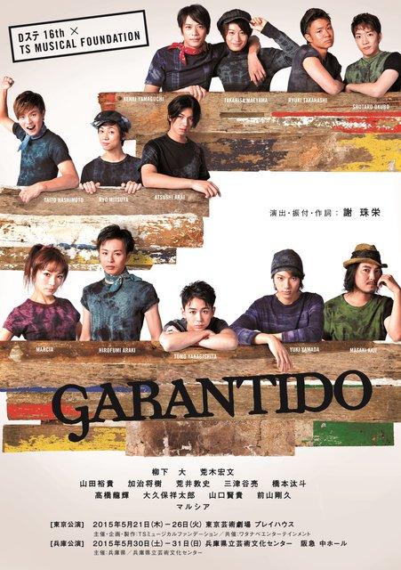 D-BOYS×謝珠栄の本格ミュージカル『GARANTIDO』に注目!