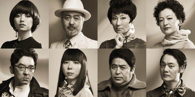 片桐はいりと二階堂ふみがゲスト!大人計画『日本総合悲劇協会』が11年ぶりに帰ってくる!