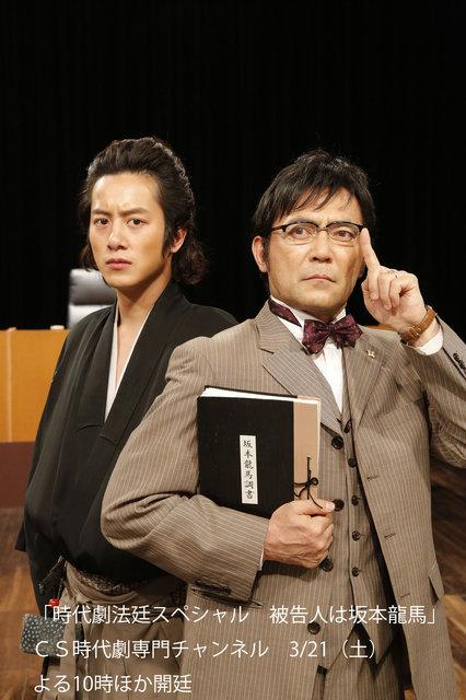 溝端淳平、渡辺いっけい『時代劇法廷スペシャル 被告人は坂本龍馬』