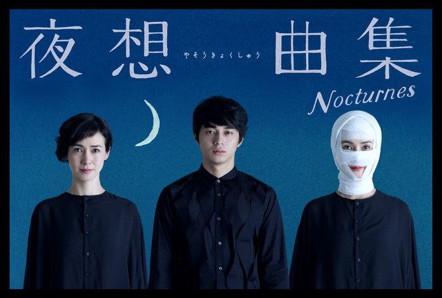 東出昌大初舞台、カズオ・イシグロの音楽と夕暮れをめぐる物語『夜想曲集』