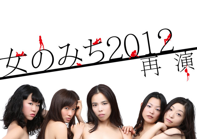 『女のみち2012 再演』上演決定!あれから3年。あの女たちは今…!?