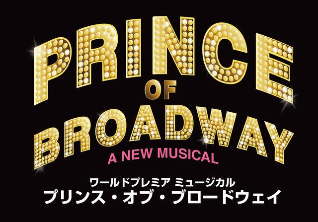 巨匠ハロルド・プリンスの半生を綴る『PRINCE OF BROADWAY』世界初演wo!