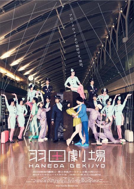 羽田空港が劇場になる!国内線旅客ターミナルで「羽田劇場」開演!