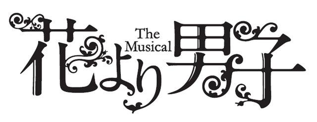 『花より男子 The Musical』