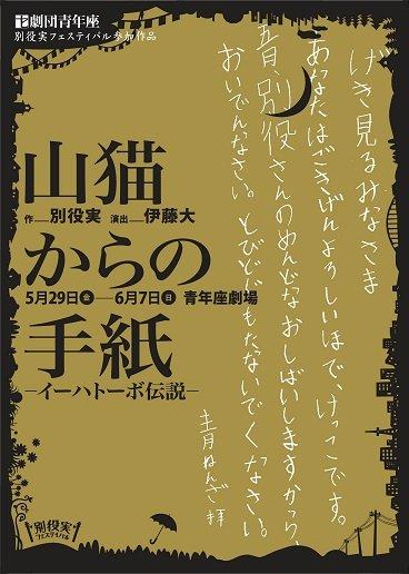青年座が「別役実フェスティバル」第4弾として登場!『山猫からの手紙 ―イーハトーボ伝説―』