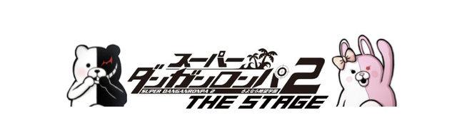 『スーパーダンガンロンパ2 THE STAGE ~さよなら絶望学園~』