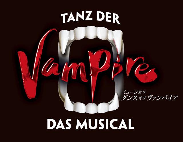 『ダンス オブ ヴァンパイア』