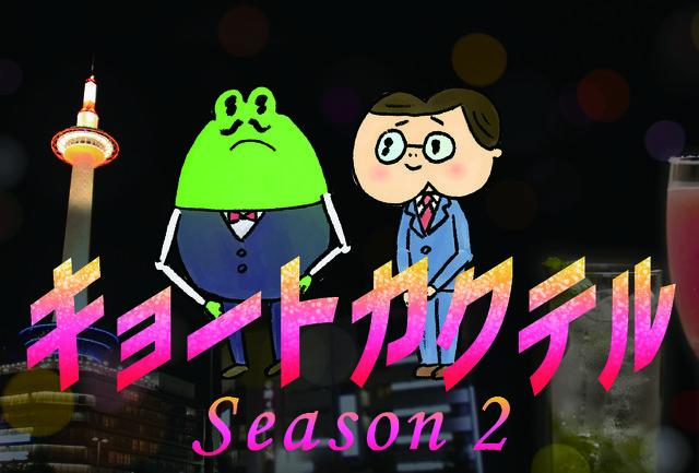 実写版の放送やLINEスタンプも登場!『キョートカクテル』シーズン2、いよいよ始動!