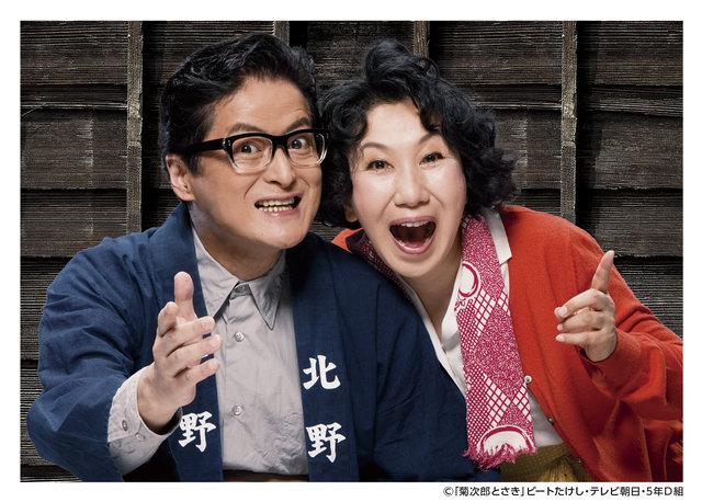 舞台『菊次郎とさき』陣内孝則、室井滋