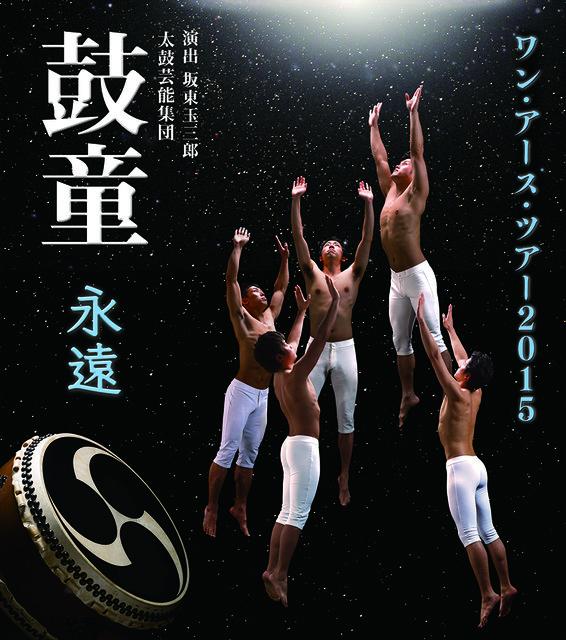 太鼓音楽で「永遠」を紡ぐ 鼓童『ワン・アース・ツアー2015〜永遠』公演日程が決定