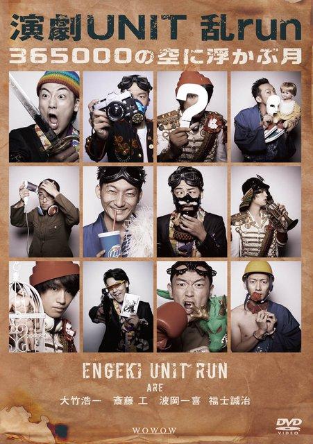 大竹浩一、斎藤工、波岡一喜、福士誠治による、 演劇ユニットの約5年ぶりの舞台がDVDに!