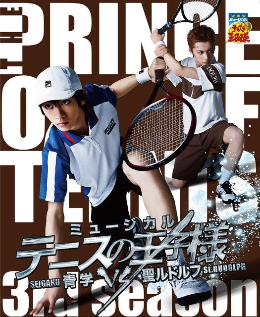 ミュージカル『テニスの王子様』 3rd シーズン 青学(せいがく)vs聖ルドルフ