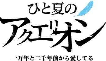 2.5次元新感覚エンターテインメントショー『ひと夏のアクエリオン』7月上演決定!
